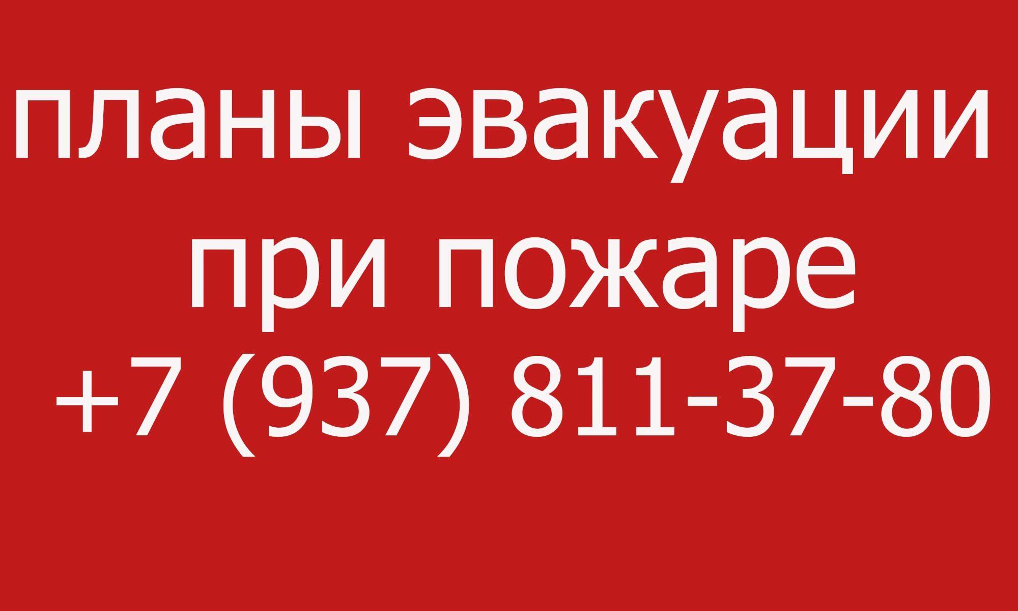 Планы эвакуации  +7 (937) 811-37-80